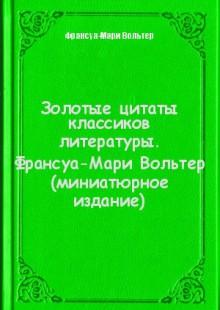 Обложка книги  - Золотые цитаты классиков литературы. Франсуа-Мари Вольтер (миниатюрное издание)