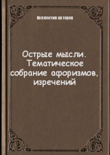 Обложка книги  - Острые мысли. Тематическое собрание афоризмов, изречений