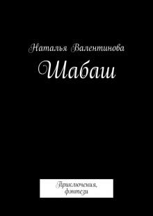 Обложка книги  - Шабаш