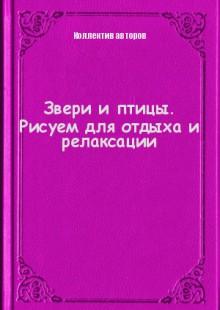 Обложка книги  - Звери и птицы. Рисуем для отдыха и релаксации