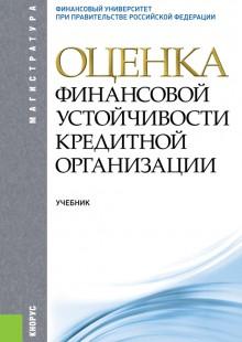Обложка книги  - Оценка финансовой устойчивости кредитной организации