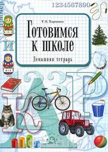 Обложка книги  - Готовимся к школе. Домашняя тетрадь