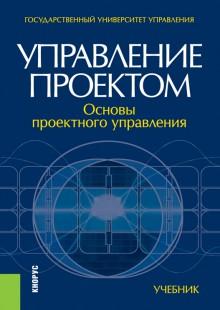 Обложка книги  - Управление проектом: основы проектного управления
