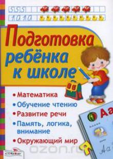 Обложка книги  - Подготовка ребенка к школе