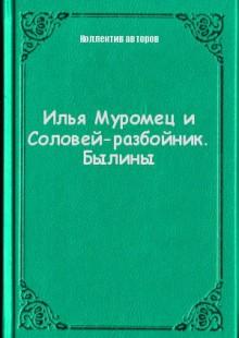 Обложка книги  - Илья Муромец и Соловей-разбойник. Былины