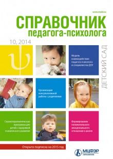 Обложка книги  - Справочник педагога-психолога. Детский сад № 10 2014