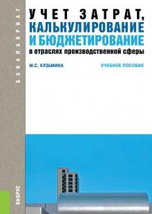 Обложка книги  - Учет затрат, калькулирование и бюджетирование в отраслях производственной сферы