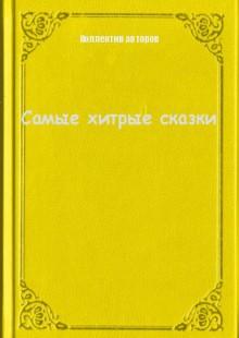 Обложка книги  - Самые хитрые сказки