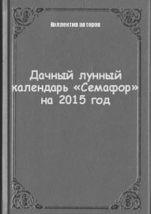 Обложка книги  - Дачный лунный календарь «Семафор» на 2015 год