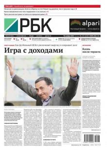 Обложка книги  - Ежедневная деловая газета РБК 213-2015