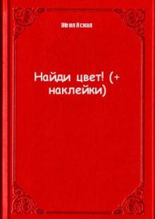 Обложка книги  - Найди цвет! (+ наклейки)
