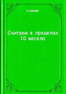 Обложка книги  - Считаем в пределах 10 весело