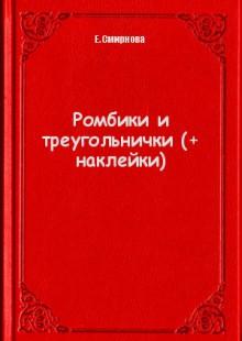 Обложка книги  - Ромбики и треугольнички (+ наклейки)