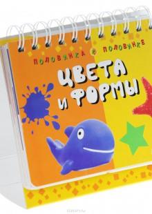 Обложка книги  - Цвета и формы