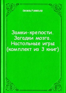 Обложка книги  - Замки-крепости. Загадки мозга. Настольные игры (комплект из 3 книг)