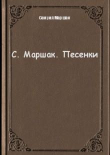 Обложка книги  - C. Маршак. Песенки