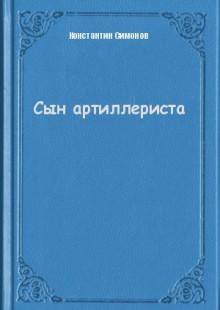 Обложка книги  - Сын артиллериста