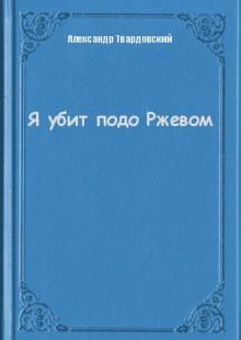 Обложка книги  - Я убит подо Ржевом