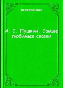 Обложка книги  - А. С. Пушкин. Самые любимые сказки