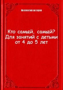 Обложка книги  - Кто самый, самый? Для занятий с детьми от 4 до 5 лет