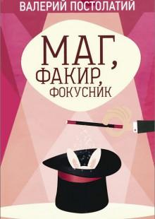 Обложка книги  - Маг. Факир. Фокусник