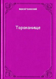 Обложка книги  - Тараканище