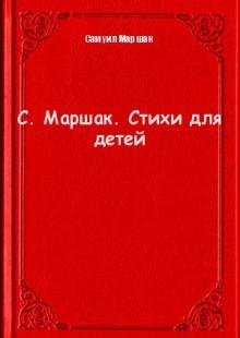Обложка книги  - С. Маршак. Стихи для детей
