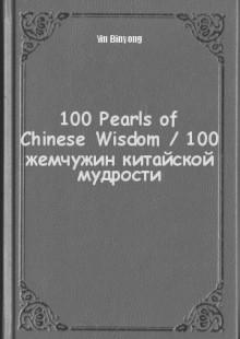 Обложка книги  - 100 Pearls of Chinese Wisdom / 100 жемчужин китайской мудрости