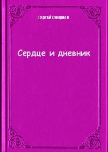 Обложка книги  - Сердце и дневник