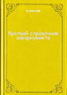 Обложка книги  - Краткий справочник аквариумиста