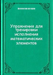 Обложка книги  - Упражнения для тренировки исполнения математических элементов