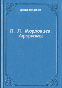Обложка книги  - Д. Л. Мордовцев. Афоризмы
