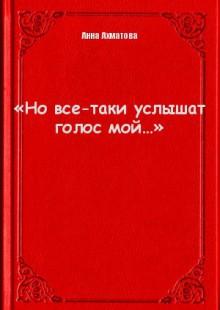 Обложка книги  - «Но все-таки услышат голос мой…»