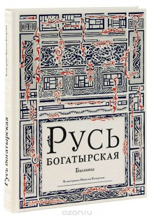 Обложка книги  - Русь богатырская. Былины