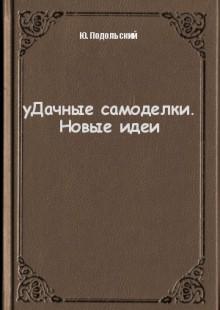 Обложка книги  - уДачные самоделки. Новые идеи