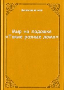 Обложка книги  - Мир на ладошке «Такие разные дома»