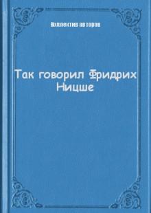 Обложка книги  - Так говорил Фридрих Ницше