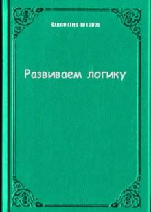Обложка книги  - Развиваем логику