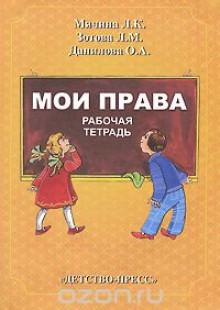 Обложка книги  - Мои права. Рабочая тетрадь
