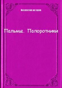 Обложка книги  - Пальмы. Папоротники
