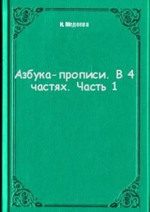 Обложка книги  - Азбука-прописи. В 4 частях. Часть 1