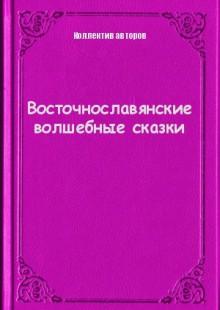 Обложка книги  - Восточнославянские волшебные сказки
