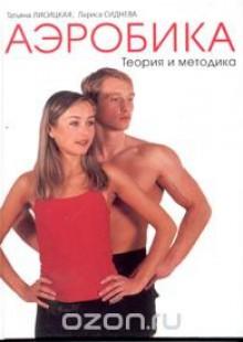 Обложка книги  - Аэробика. Том I. Теория и методика