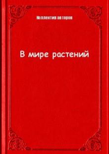 Обложка книги  - В мире растений
