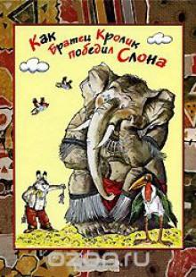 Обложка книги  - Как Братец Кролик победил Слона