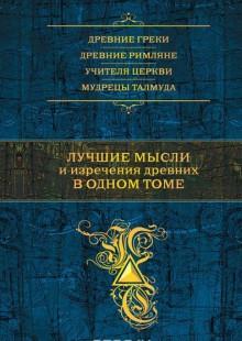 Обложка книги  - Лучшие мысли и изречения древних в одном томе