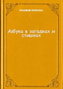 Обложка книги  - Азбука в загадках и стишках