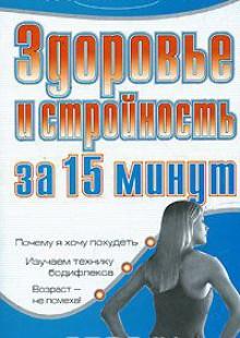 Обложка книги  - Здоровье и стройность за 15 минут
