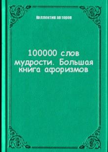 Обложка книги  - 100000 слов мудрости. Большая книга афоризмов