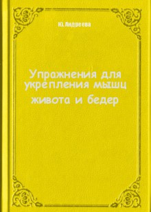 Обложка книги  - Упражнения для укрепления мышц живота и бедер